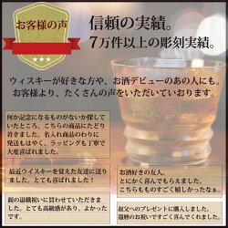 名入れボトル【シーバス・リーガル12年】スコッチウイスキー