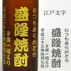 名入れ焼酎ギフト【黒霧島】900ml