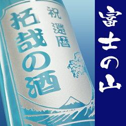 名入れ日本酒ギフト【富士山】すべて山田錦・還暦祝い