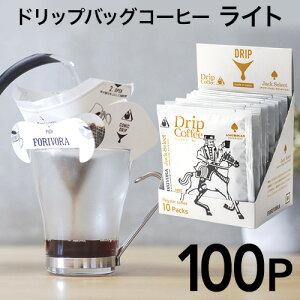 【送料無料】 FORIVORA ドリップバッグコーヒー キリマンジャロ ライトテイスト 100杯分 コーヒー 珈琲 ドリップバッグ ドリップ ギフト プレゼント 贈り物 ご挨拶 フォリボラ