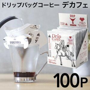 【送料無料】 FORIVORA ドリップバッグコーヒー モカ デカフェブレンド 100杯分 コーヒー 珈琲 ドリップバッグ ドリップ ギフト プレゼント 贈り物 ご挨拶 フォリボラ