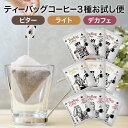 【送料無料】 ティーバッグコーヒー 3種 お試し便 9杯分 マンデリン ビターブレンド キリマンジャロ ライトテイスト …
