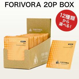 【紅茶ティーバッグ】個包装20PBOX(選べる1種類×20個入り)〈宅配便発送〉FORIVORA フォリボラ 紅茶専門店 ギフト おしゃれ 人気 パック カフェイン ノンカフェイン セット お試し 送料無料