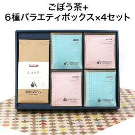 【ギフトボックス】紅茶ティーバッグ「ごぼう茶+6種バラエティボックス×4セット」FORIVORA 健康茶 中国茶 ハーブティー フレーバーティー 紅茶 日本茶 ギフト プレゼント 贈り物 ご挨拶 フォリボラ 免疫力