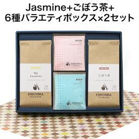 【ギフトボックス】紅茶ティーバッグ「Jasmine+ごぼう茶+6種バラエティボックス×2セット」 FORIVORA 緑茶 健康茶中国茶 ハーブティー フレーバーティー 紅茶 ギフト プレゼント 贈り物 ご挨拶 フォリボラ 免疫力 シンプルかわいい