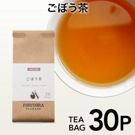 FORIVORA 健康茶 ごぼう茶 ティーバッグ 1.5g 30個 国産 お茶 ギフト プレゼント 贈り物 ご挨拶 フォリボラ ダイエット 安心 安全