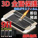 【送料無料土日祝も休まず発送!】iPhone7 iPhone7 Plus iPhone6s iPhone6 iPhone ガラスフィルム3D/4D/ 全面 ガラ...