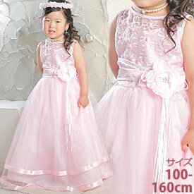 SALE 子供ドレス 女の子 ドレス 子供 ドレス フォーマルドレス キッズ ジュニア 発表会 結婚式 七五三 パールがキラキラシルエットが美しい高級プリンセスドレス ピンク