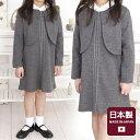 入学式スーツ 女の子 子供服 女の子 スーツ 女の子スーツ キッズ 女児 上質で柔らかなジャージ素材アンサンブル グレー 日本製 結婚式 発表会