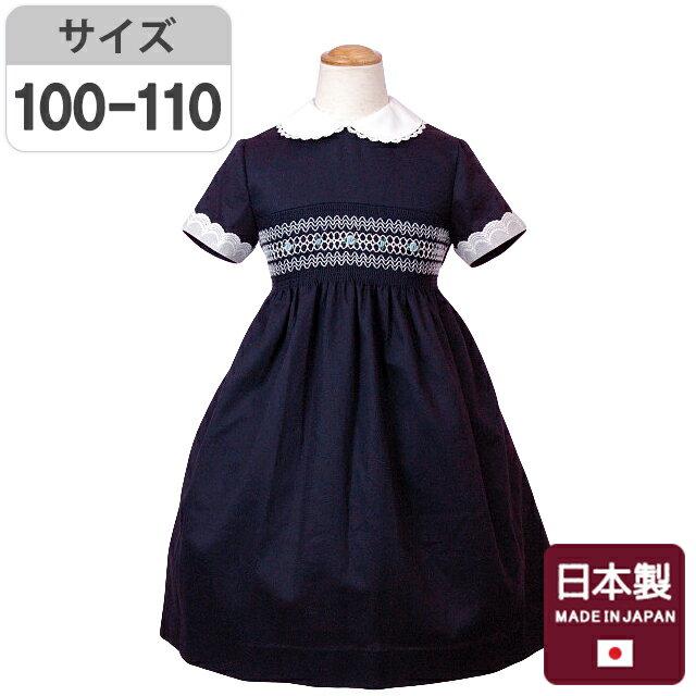 SALE 女の子 シンプル フランス 正統派女児スモッキング半袖膝丈清楚クラシカルワンピース 濃紺「ネイビー」日本製