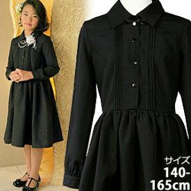 SALE 女の子 ブラックフォーマルワンピース「黒」 ジュニアサイズ 140 150 160 165cm