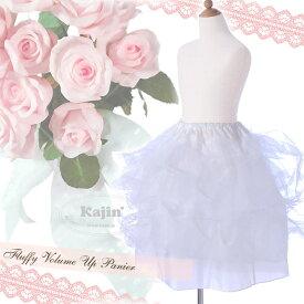 女の子 ドレス用 パニエ ボリューム フォーマル インナー ペチコート ホワイト 白 ドレス ふんわりボリュームパニエ「ホワイト」