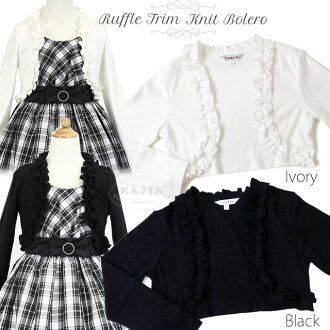 "Bolero child / bolero long sleeves / bolero four circle / dress bolero / シュラッグ / wedding ceremony presentation Seven-Five-Three Festival party invite kids Jr. 125 130 140 150 160 Jr. frill knit bolero ""ivory"" fs3gm"