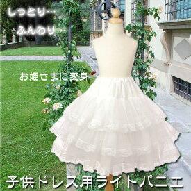 パニエ 子供 ドレス用インナー 子供 パニエ ボリューム ペチコート フォーマル 白 ホワイト 120 130 140 150 160cm