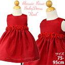 ベビー 子供 フォーマル 女の子 子ども キッズ 赤ちゃん 結婚式 出産祝い プレゼント クラシックオーガンジーローズドレス赤 「レッド…