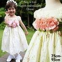 SALE ベビードレス 結婚式 70 80 90 半袖 お宮参り ワンピース 出産祝い 女の子 プレゼント セレモニー フォーマル 小花刺繍入りフロー…