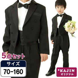 61c1688f23480 SALE 男の子 フォーマル子供用燕尾服5点セット「ブラック」タキシード 70 80