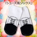Ls-shoesocks-011