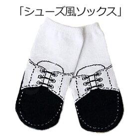 フォーマル 男の子 80 90cm ベビー ソックス 記念撮影 フォーマルシューズ風ベビーソックス ユニークプリント 靴モチーフ モノトーン