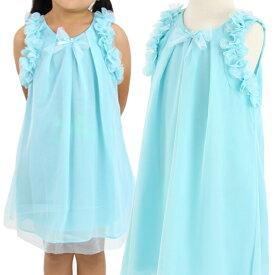 女の子 ドレス ドレス 子供 ドレス 子ども ライトブルー キッズ ドレス フォーマルドレス ワンピース キッズ ジュニア 袖フリル シフォンミニリボンドレス「アクアブルー」