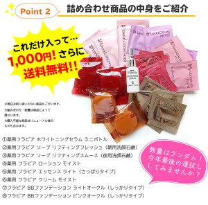 【送料無料】試供品詰め合わせ福袋基礎化粧品サンプル化粧品ホワイトニングセラムお試し