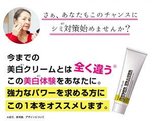 【送料無料】スーパーイレーザー30g2ヶ月分薬用美白クリームフラバンジェノール配合アルブチン化粧品クリーム