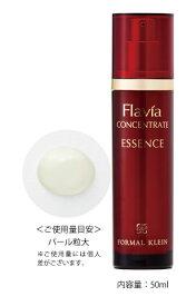 フラビア 集中 美容液 コンセントレートエッセンス 高濃度 フラバンジェノール 配合 化粧品 50ml