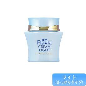 薬用 フラビア クリーム (ライトタイプ) フラバンジェノール 配合 化粧品 25g