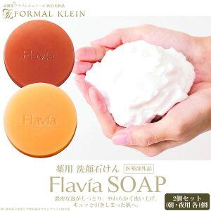 薬用フラビアソープ洗顔石けんスキンケア保湿成分約40%