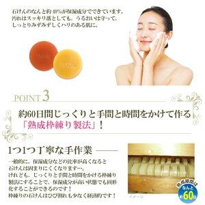 トクホ取得件数日本一の東洋新薬が手がけた洗顔石けん