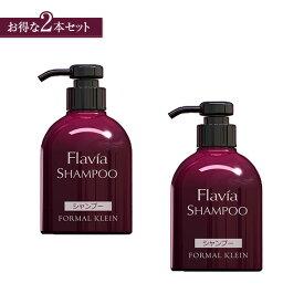 【2本セット】フラビア シャンプー フラバンジェノール配合 400ml×2