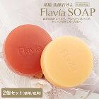 薬用フラビアソープ洗顔石けんフラバンジェノール配合美容液石けん