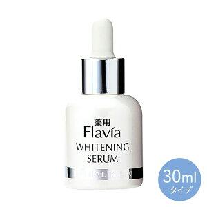 薬用フラビア美容液美白ホワイトニングセラムビタミンC誘導体フラバンジェノール配合30ml