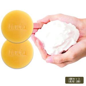 薬用フラビアソープ洗顔石けんフラバンジェノール配合美容液石けん夜用2個セット