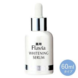 薬用 フラビア 美容液 美白 ホワイトニングセラム ビタミンC誘導体 フラバンジェノール 配合 60ml