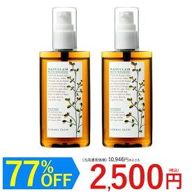 【アウトレット 77%OFF】 ナチュクレール マルチ美肌液 80ml (2本セット) フラバンジェノール配合 化粧品 化粧水 美容液 乳液 保湿 オールインワン ローション 植物由来