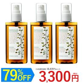 【アウトレット 79%OFF】 ナチュクレール マルチ美肌液 80ml (3本セット) フラバンジェノール配合 化粧品 化粧水 美容液 乳液 保湿 オールインワン ローション 植物由来