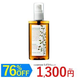 【アウトレット 76%OFF】 ナチュクレール マルチ美肌液 80ml フラバンジェノール配合 化粧品 化粧水 美容液 乳液 保湿 オールインワン ローション 植物由来