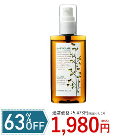 【アウトレット 63%OFF】 ナチュクレール マルチ美肌液 80ml フラバンジェノール配合 化粧品 化粧水 美容液 乳液 保湿 オールインワン ローション 植物由来