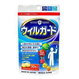健康補助食品 ウィルガード(Will Guard) チュアブルタイプ 30粒入り 乳酸菌 茶 カテキン ミント リフレッシュ ビタミン 大麦 若葉 栄養 健康 水無し リスク 日本製