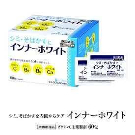 【ポイント20倍 12/1(火) 23:59まで!】 【第3類医薬品】インナーホワイト シミ そばかす 改善 1箱(60包)