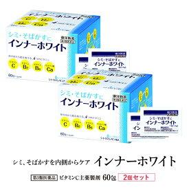 【ポイント20倍 12/1(火) 23:59まで!】 【2箱セット】【第3類医薬品】インナーホワイト シミ そばかす 改善 2箱(120包)