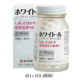 【ポイント20倍 2日間間限定 3/29〜3/30!】 ホワイトール シミ そばかす ビタミンC 180錠 1ヶ月 第3類医薬品