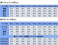 C1男児喪服サイズ表