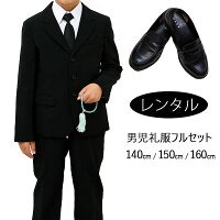 【子供喪服レンタル】三つボタンジャケット男の子喪服・140cm/150cm/160cm