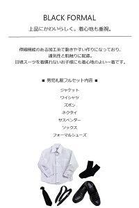 【貸衣装】男の子喪服レンタル・法事のときの子供服・お葬式・お通夜