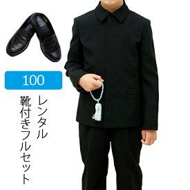 【レンタル】喪服レンタル 子供喪服 男の子 100cm フルセット シャツカラージャケット喪服スーツ キッズフォーマル 法事 葬儀 小学生 ブラックフォーマル