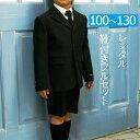 【レンタル】喪服レンタル 子供喪服 男の子 フルセット 100cm 110cm 120cm 130cm ジャケットスーツハーフパンツ 子供…