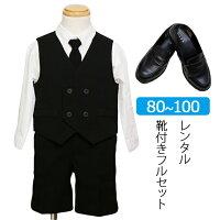 【子供喪服レンタル】男の子喪服・黒・ベストスーツ/80cm/90cm/95cm/100cm