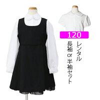 【子供喪服レンタル】女の子・ジャンパースカートセット120cm